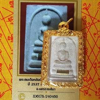 [$128] Phra Somdej (LP Koon)