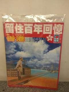 1997 香港回歸紀念特刊 留住百年回憶 蘋果發行 七成新