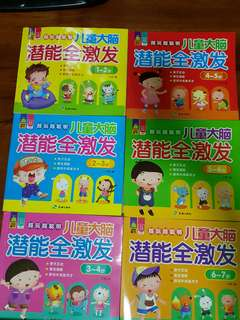 Chinese books for children (right and left brain training)