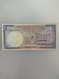 Saudi Arabian monetary agency 1 riyal 1966 issue
