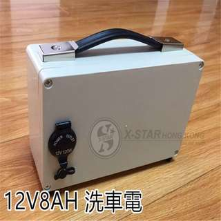 1634074 	12V 8AH 洗車 Car wash electricity