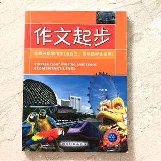 作文起步 Chinese Essay writing for Pri 3 and 4