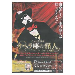 Musical Poster The Phantom of the Opera Japan Mini Musical Poster A4