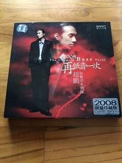 2008 趙鹏(The Ultimate Bass Vocal)