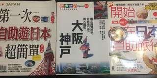 三本日本旅遊書