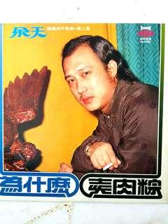 Vinyl record  唱片 (余天)