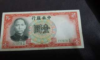 China Old Bank Note 777978