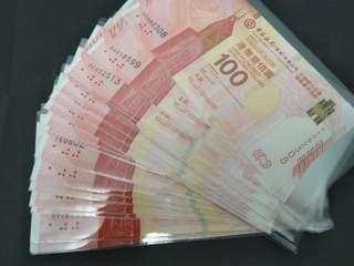 中銀紀念鈔,無4/7共20張。