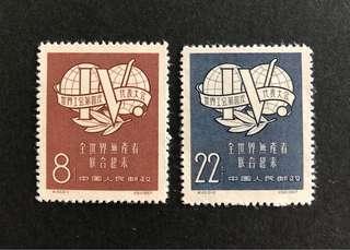 中國郵票 C42 工會 2v全