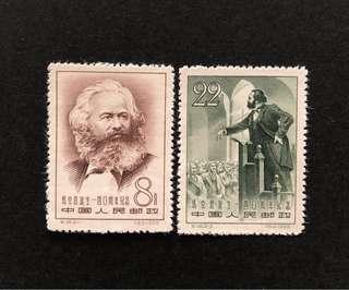 中國郵票 C46 馬克思 2v全