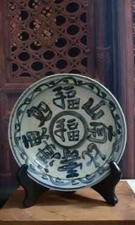 Vintage Plate