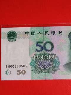 1999年中國人民銀行.第五套人民幣伍拾圓靚號:lH00386502極美