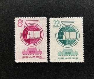 中國郵票 C54 學聯 2v全
