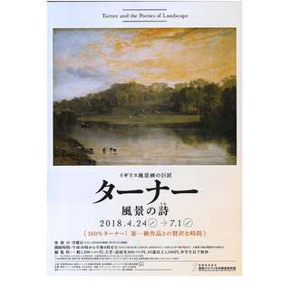 Art Exhibition Poster TURNER and the Poetics of Landscape Japan Art Poster A4