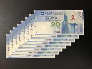 (多張無4/7可選,號碼見圖)2008年 第29屆奧林匹克運動會 北京奧運會- 香港奧運 紀念鈔