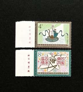 中國郵票 J39 文代會 銘版 2v全