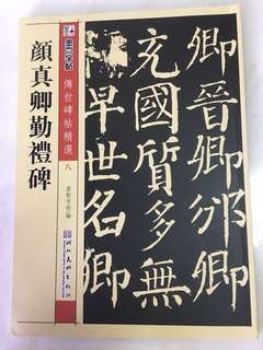 Chinese Calligraphy Reference Book