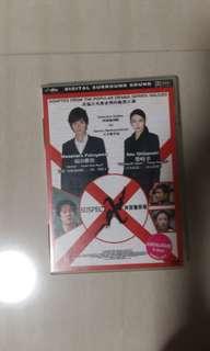 DVD Jpn Movie Suspect X 侦探伽利略 嫌犯 X 的献身