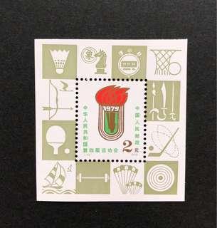 中國郵票 J43M 四運會型張
