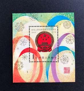 中國郵票 J45M 國徽型張