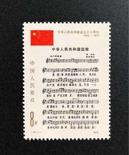 中國郵票 J46 國歌 1v全