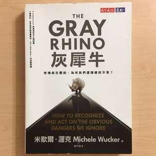灰犀牛:危機就在眼前,為何我們選擇視而不見? The Gray Rhino:How to Recognize and Act on the Obvious Dangers We Ignore