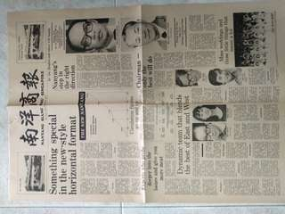 Nanyang Siang Pau 1979 launch newspaper coverage