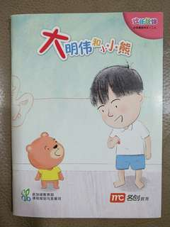 Chinese Textbook Primary 2