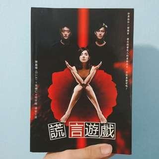 谎言游戏 小说 The Game of Lies novel book