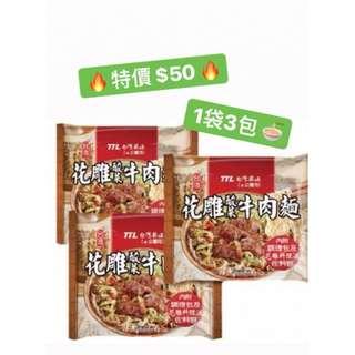 夏季清貨大減價 🔈🔈🔈   台酒 花雕雞麵 / 花雕酸菜牛肉麵