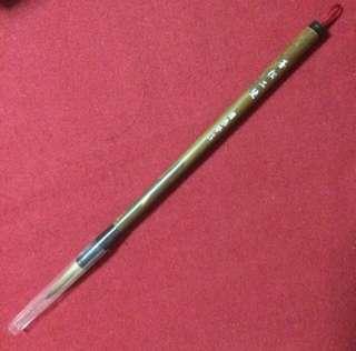 苍松二号 毛笔