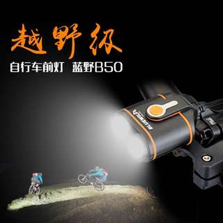 Bluewild waterproof cycling light