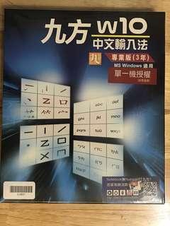 九方 W10 專業版( 3 年版 )