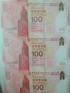 高價收中銀百年紀念鈔 30連,三連,單,各種不同紀念鈔