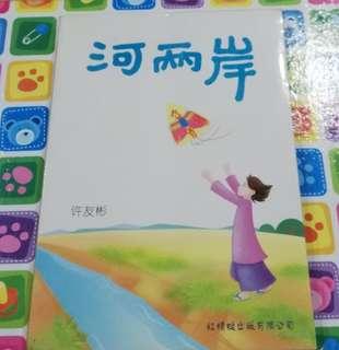 河两岸 (青年小说)