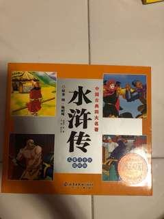 SHUI HU JUAN BOOK