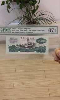 贰元人民币