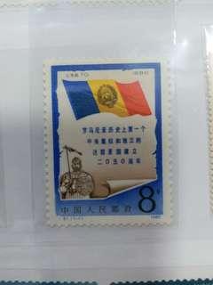 J61中國郵票全新保真