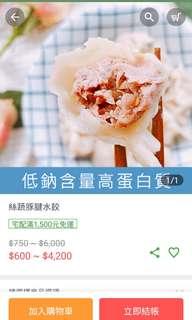 Nisoro絲蔬豚腱水餃