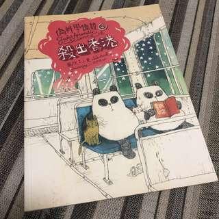 偽科學鑑證2 之殺出香港 by 小克