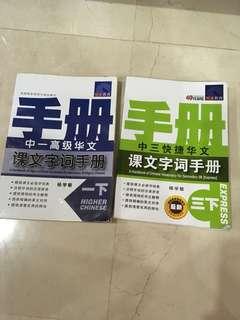 课文字词手册