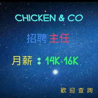 chicken&co 招聘