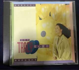 RESERVED-黃鶯鶯 從心愛你 CD (台灣舊版)