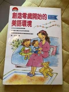 創造零歲開始的美語環境 媽媽書 胎教(屯門市廣場自取/ 順豐到付)