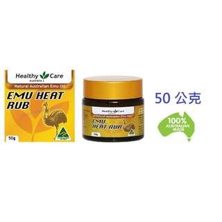 澳洲 Healthy Care Emu Rub Cream 鴯鶓乳液 50g 按摩乳