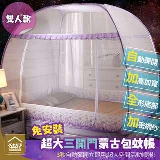 約翰家庭百貨》【DA002】免安裝加高三開門蒙古包蚊帳 雙人款 1.5M 空間加大活動順暢
