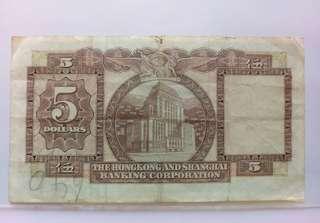 匯豐銀行1973年5元紙幣一張