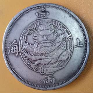 China Shanghai Province 1867 One Teal 38mm 26.5gm