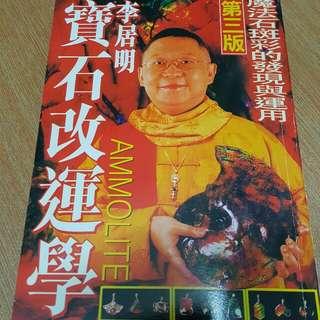 Ammolite book 李居明