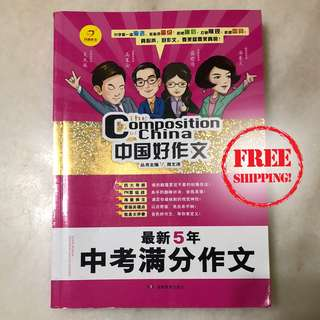 *FREE DELIVERY* SPM Chinese Mandarin Model Essays Book 中国中考满分作文 (the Composition of China)